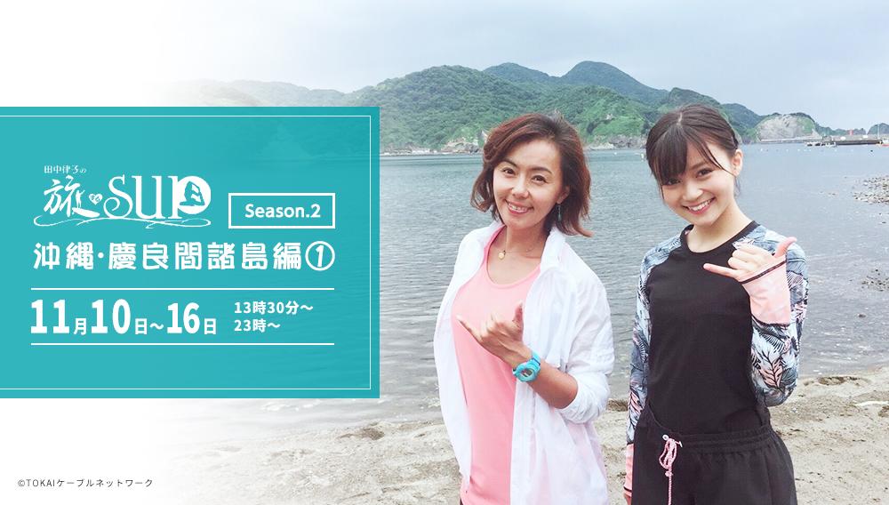 田中律子の旅するSUP Season.2 ~沖縄・慶良間諸島編①~