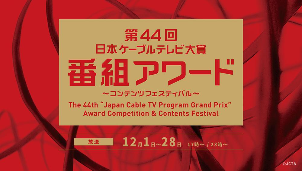 第44回日本ケーブルテレビ大賞 番組アワード