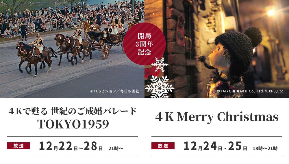 【開局3周年記念】4Kで甦る 世紀のご成婚パレード TOKYO1959 & 4K Merry Christmas