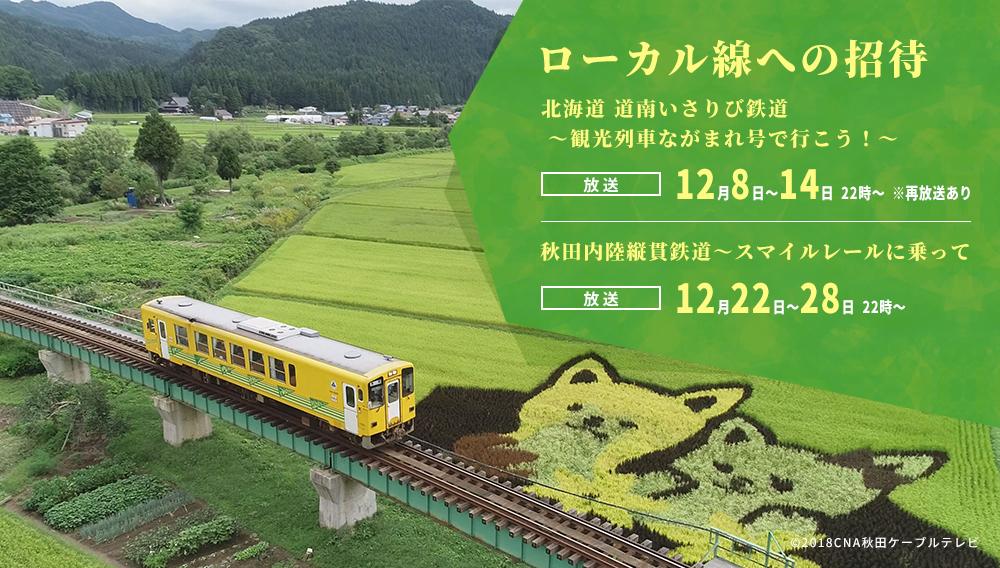 ローカル線への招待 北海道 道南いさりび鉄道 ~観光列車ながまれ号で行こう!~