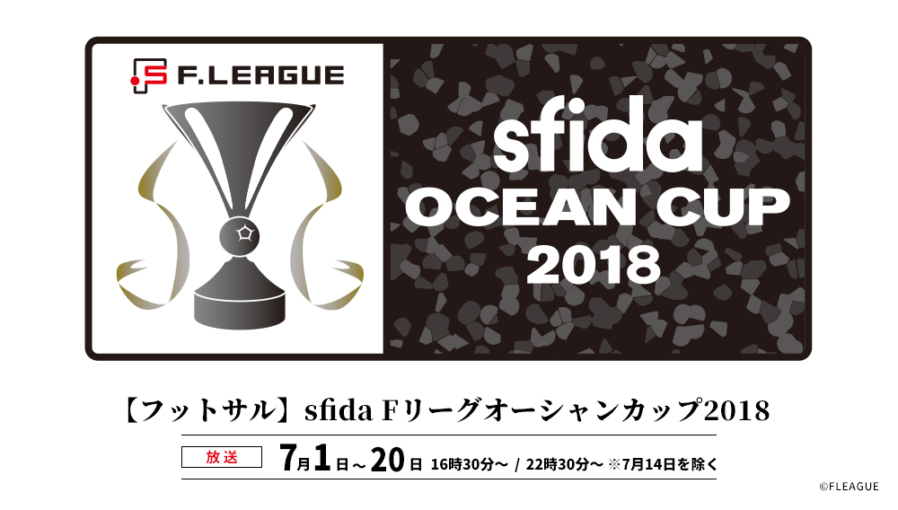 sfida Fリーグオーシャンカップ 2018