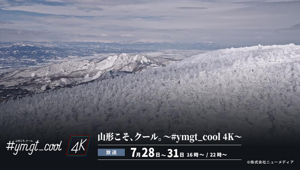 山形こそ、クール。~#ymgt_cool 4K~ 出羽三山