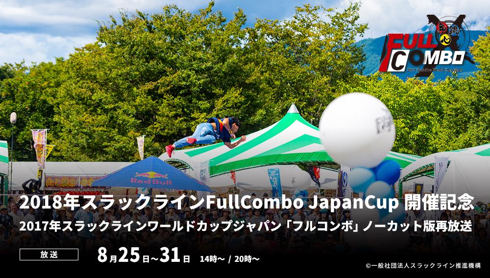 スラックライン FullComboJapanCup開催記念