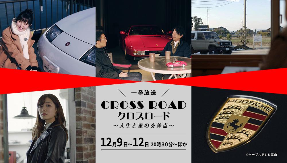 「クロスロード ~人生と車の交差点~」一挙放送