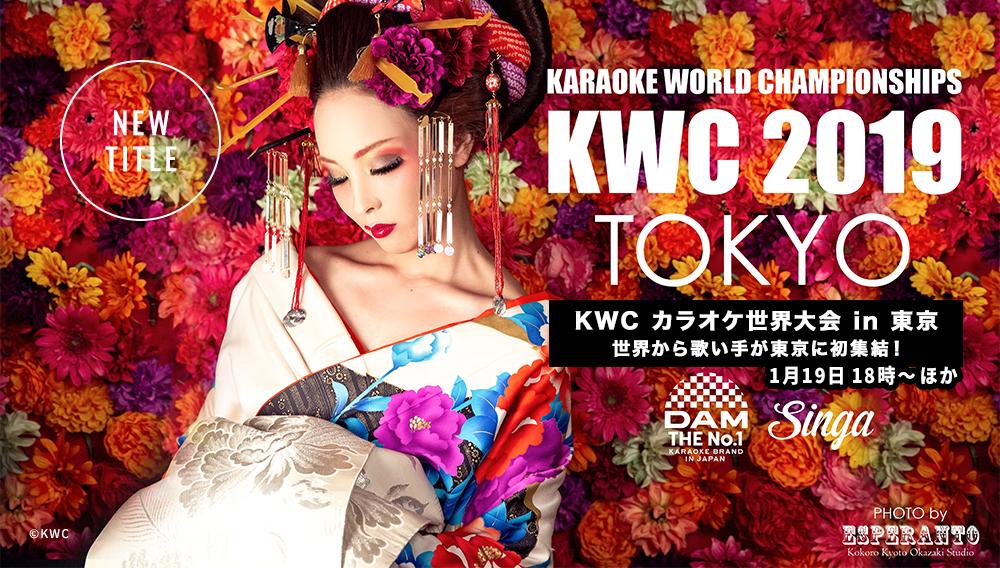 KWC カラオケ世界大会 in 東京 世界から歌い手が東京に初集結!