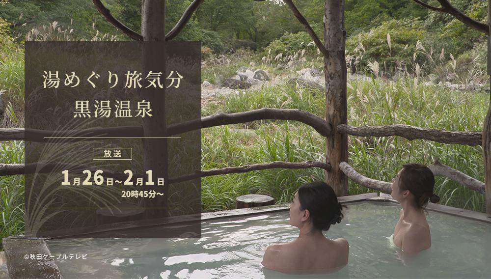 湯めぐり旅気分 黒湯温泉
