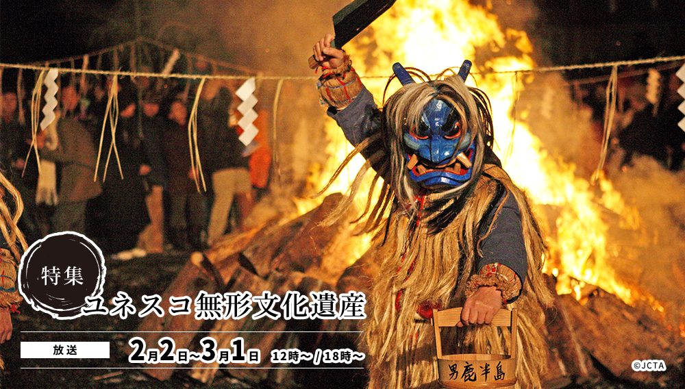 【特集】ユネスコ無形文化遺産