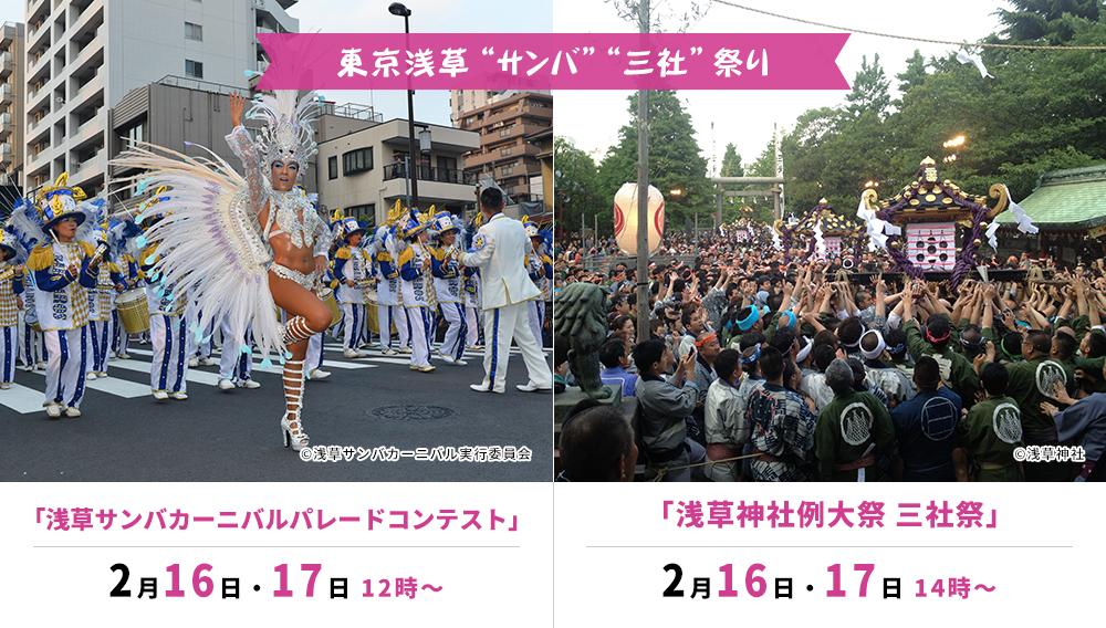 """東京浅草 """"サンバ"""" """"三社"""" 祭り"""