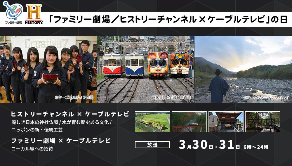 「ファミリー劇場/ヒストリーチャンネル × ケーブルテレビ」の日