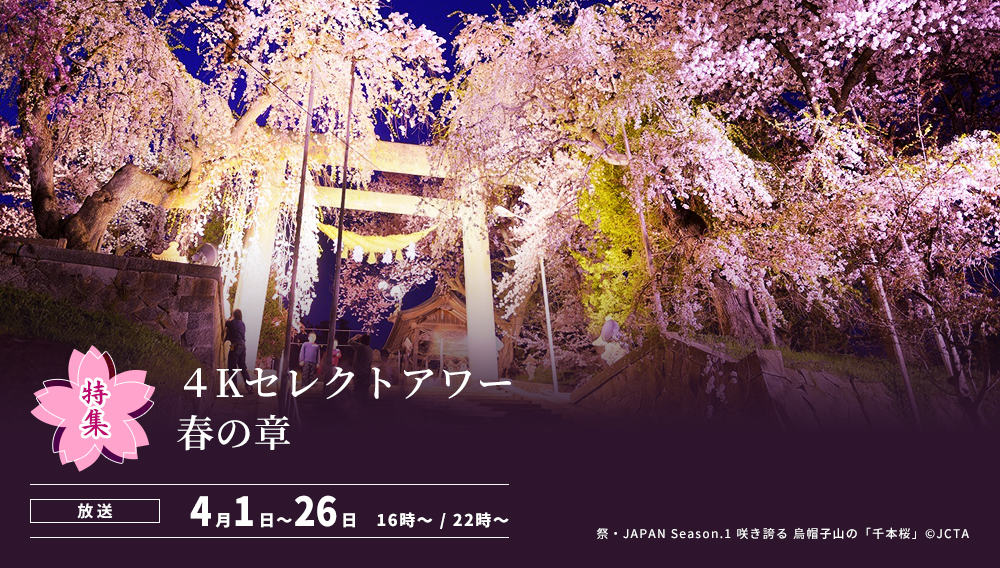 【特集】4Kセレクトアワー春の章