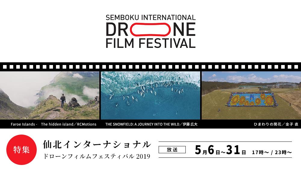 【特集】仙北インターナショナル ドローンフィルムフェスティバル
