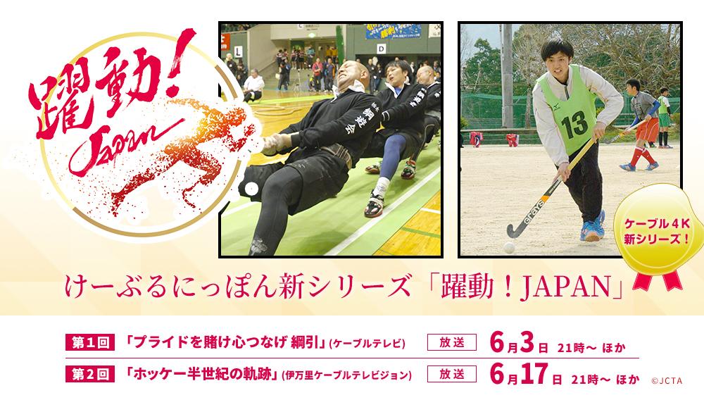 けーぶるにっぽん新シリーズ 躍動!JAPAN
