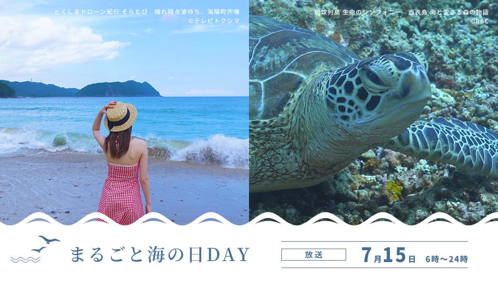 まるごと海の日DAY