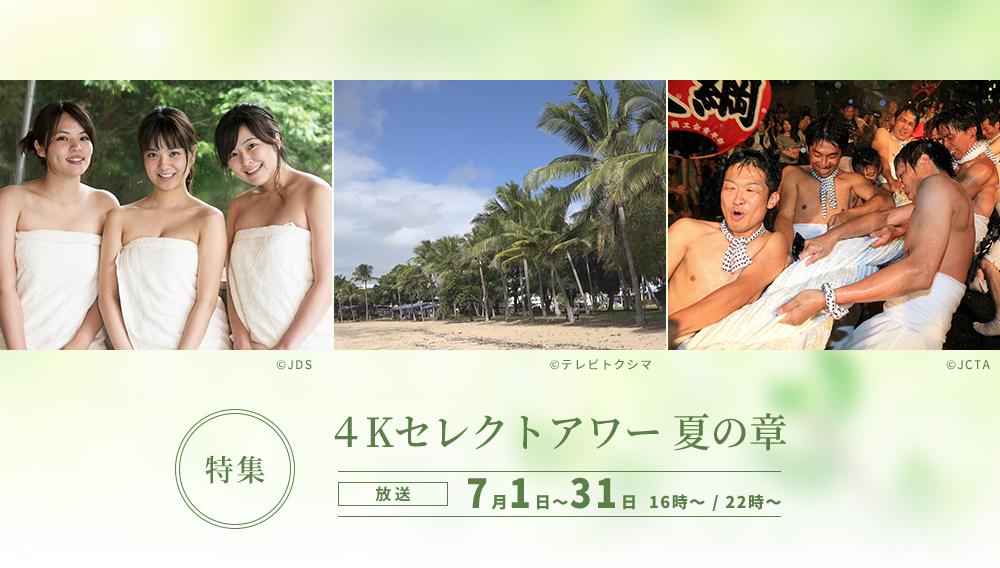 【特集】4Kセレクトアワー 夏の章