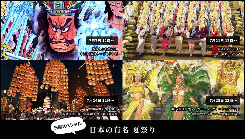 日曜スペシャル 8月の夏祭りを4週連続で先取り放送!