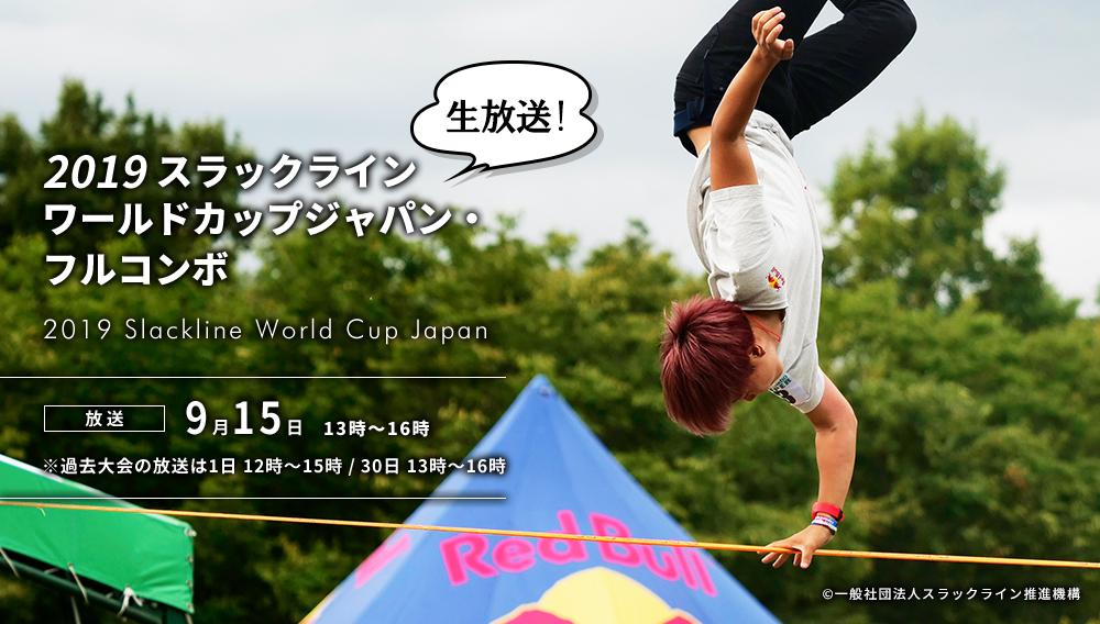 2019スラックラインワールドカップジャパン・フルコンボ生放送