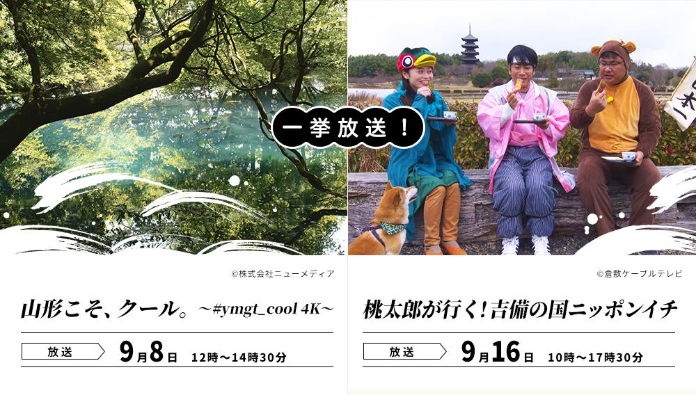 「山形こそ、クール」「桃太郎が行く!吉備の国ニッポンイチ」 一挙放送