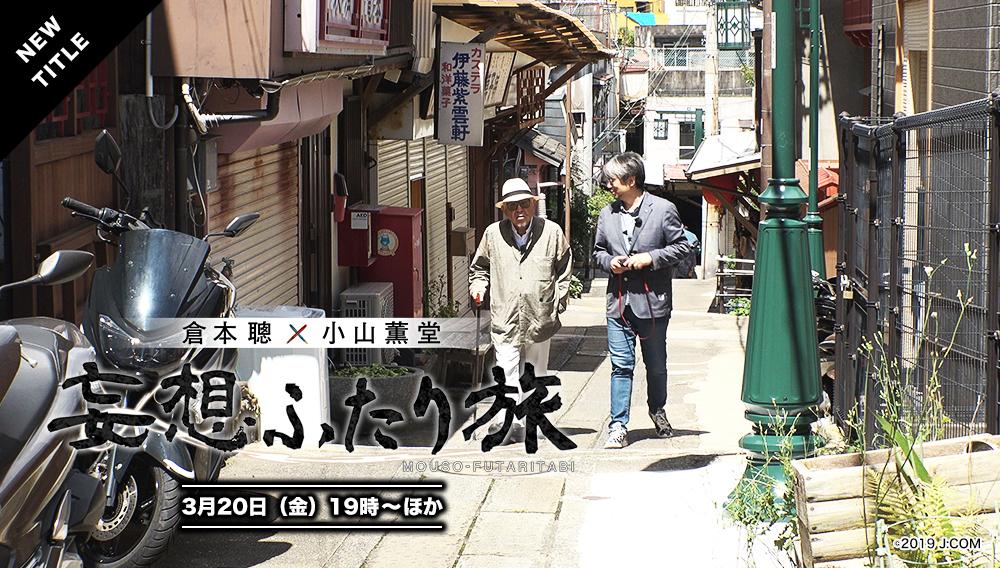 倉本聰 小山薫堂 妄想ふたり旅