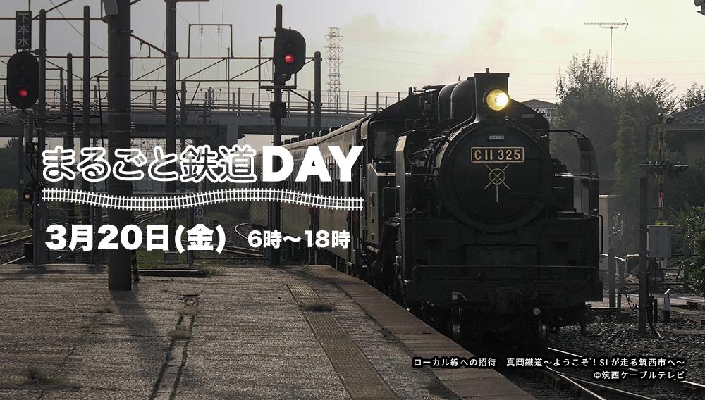 まるごと鉄道DAY