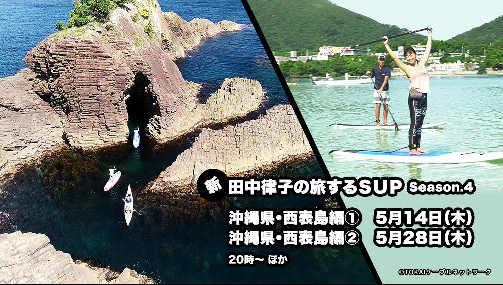 田中律子の旅するSUP Season.4