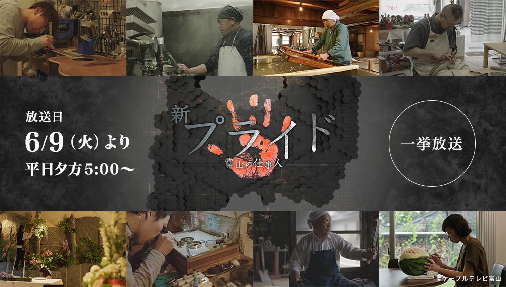 『新プライド~富山の仕事人~』 一挙放送