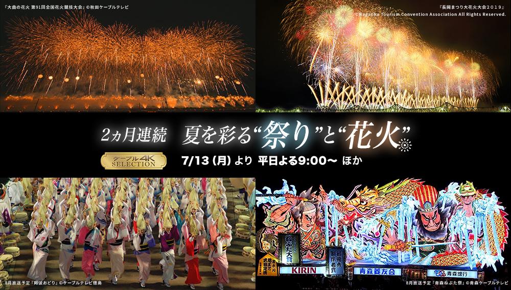 """2ヵ月連続 夏を彩る""""祭り""""と""""花火"""""""