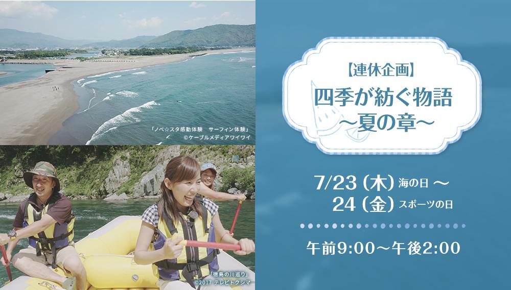 【連休企画】四季が紡ぐ物語 ~夏の章~