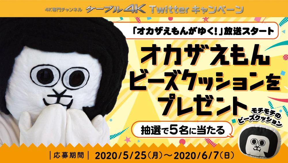 【ケーブル4K Twitterキャンペーン】「オカザえもんがゆく!」放送スタート オカザえもんビーズクッションをプレゼント