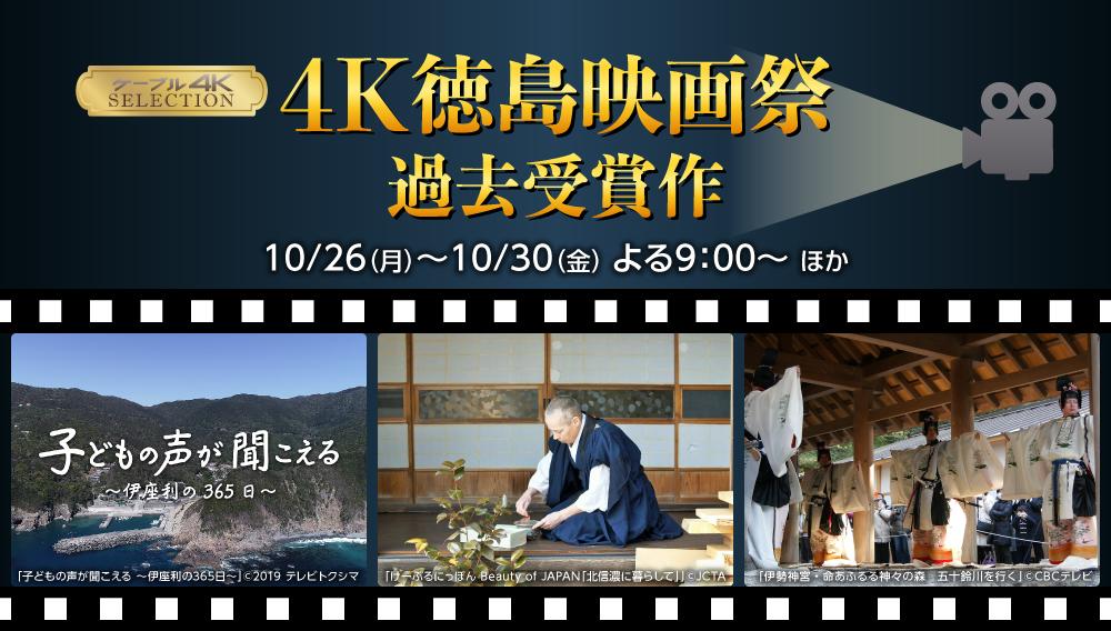 【ケーブル4Kセレクション】4K徳島映画祭 過去受賞作