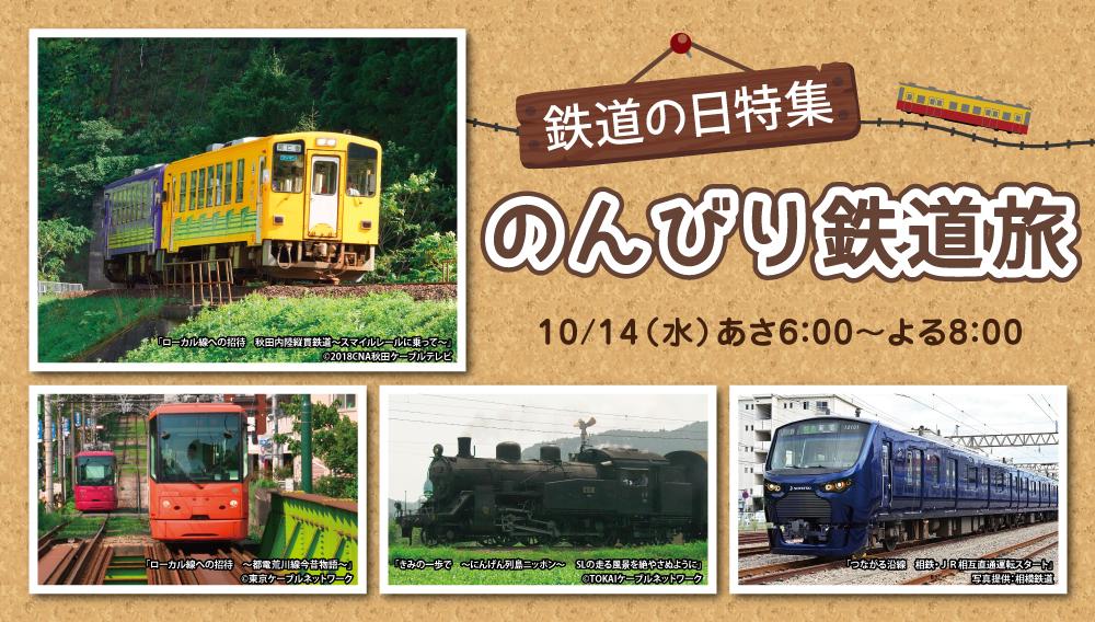 鉄道の日特集 のんびり鉄道旅 10/14(水)あさ6:00〜よる8:00
