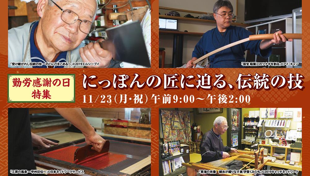 【勤労感謝の日特集】にっぽんの匠に迫る、伝統の技