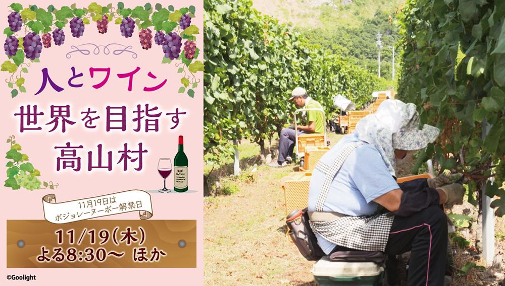 人とワイン ~世界を目指す高山村~