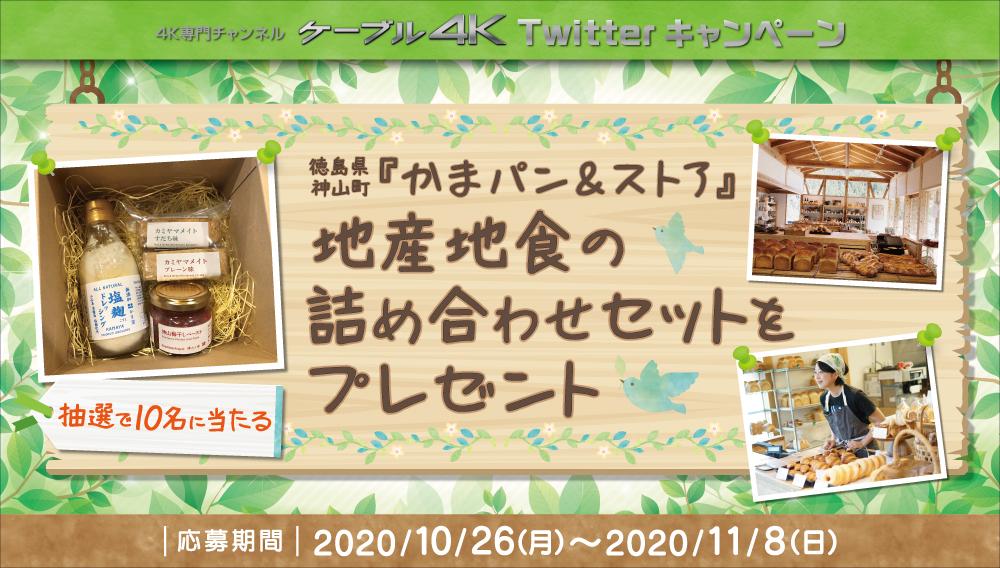 【ケーブル4K Twitterキャンペーン】徳島県神山町『かまパン&ストア』地産地食の詰め合わせセットをプレゼント