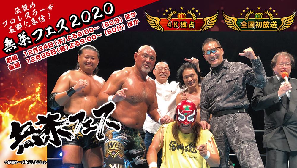 伝説のプロレスラーが長野に集結!『無茶フェス2020』