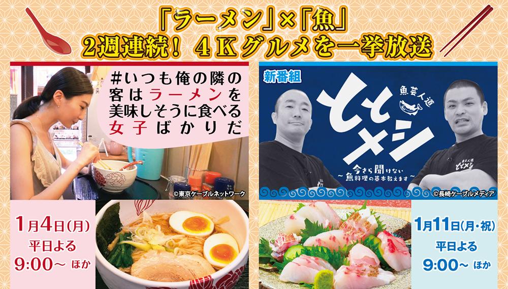 「ラーメン」×「魚」 2週連続!4Kグルメを一挙放送