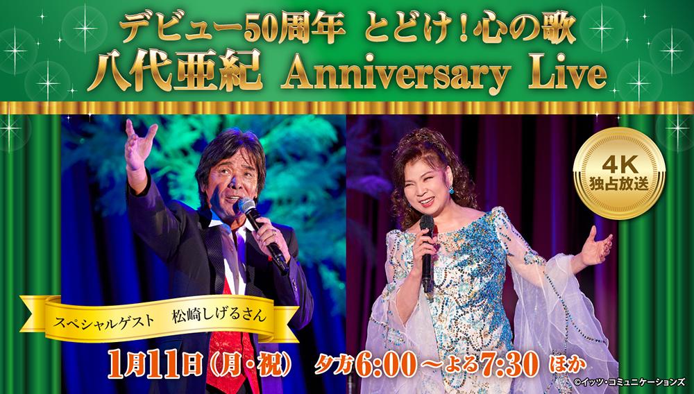 デビュー50周年 とどけ!心の歌 八代亜紀 Anniversary Live