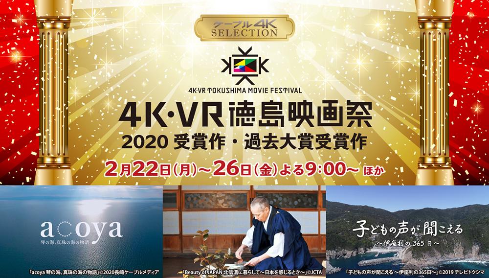4K・VR徳島映画祭 2020受賞作・過去大賞受賞作