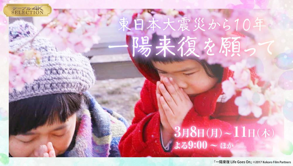 【ケーブル4Kセレクション】東日本大震災から10年 ~一陽来復を願って~