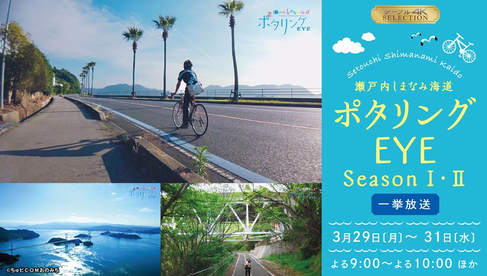【ケーブル4Kセレクション】瀬戸内しまなみ海道~ポタリングEYE~ SeasonⅠ・Ⅱ 一挙放送