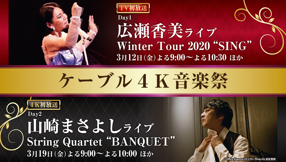 """ケーブル4K音楽祭 Day1 広瀬香美「Winter Tour 2020 """"SING""""」/Day2 山崎まさよし 「String Quartet """"BANQUET""""」"""