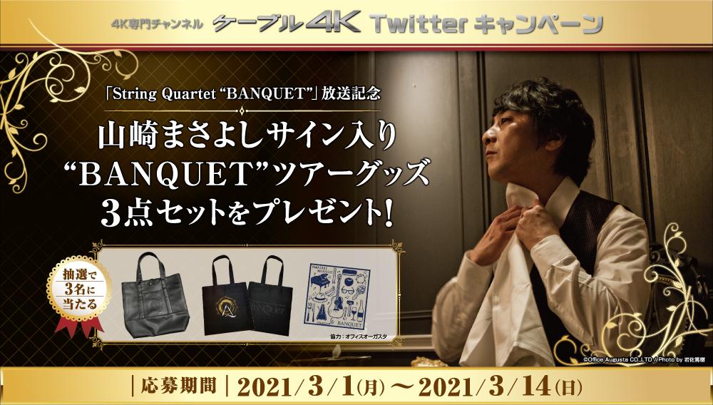 """【ケーブル4K Twitterキャンペーン】「String Quartet """"BANQUET""""」放送記念 山崎まさよしサイン入り"""