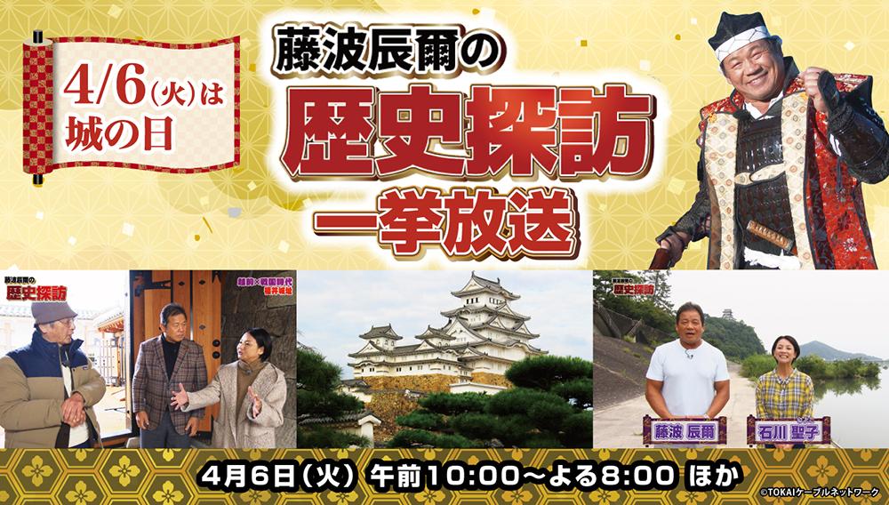 【城の日】藤波辰爾の歴史探訪 一挙放送