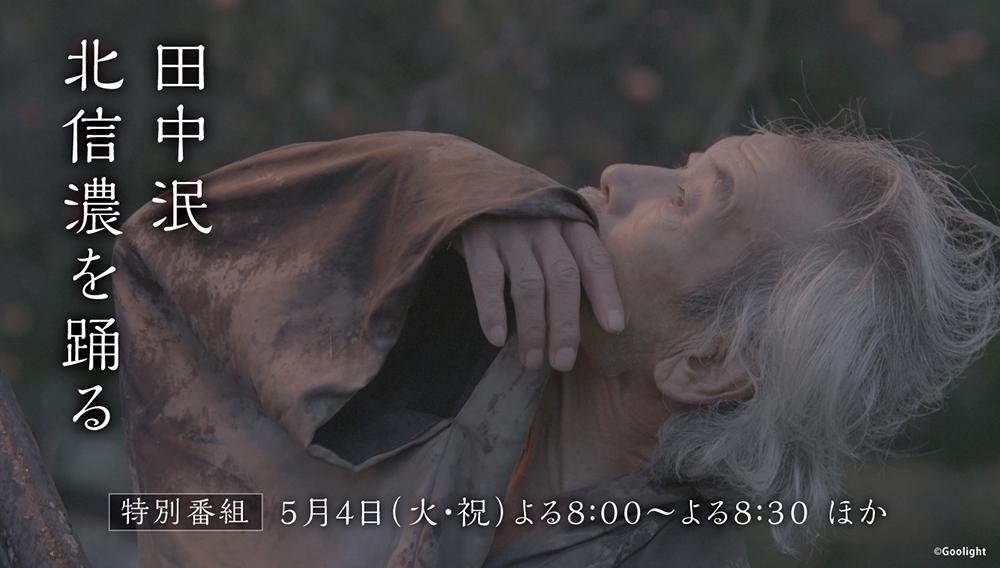 田中泯 北信濃を踊る