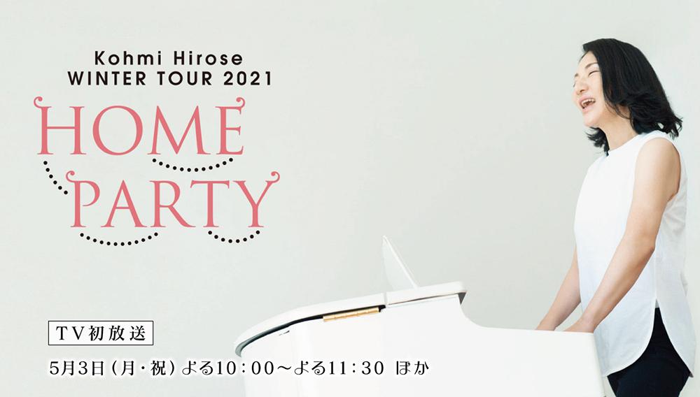 """広瀬香美ライブ Winter Tour 2021 """"HOME PARTY"""""""