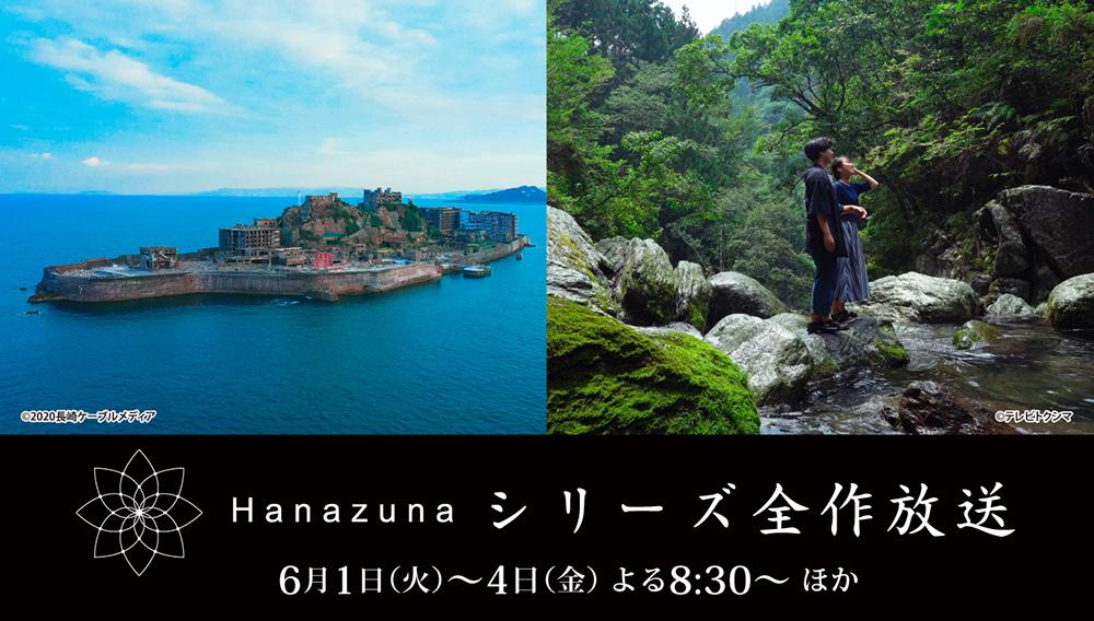 HANAZUNA シリーズ全作放送