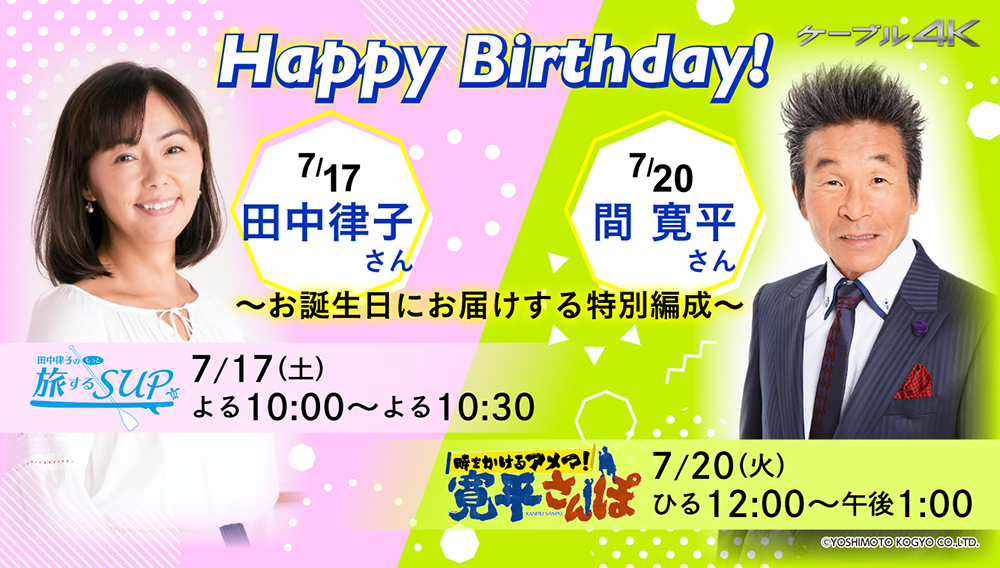 Happay Birthday! 田中律子さん 間寛平さん ~お誕生日にお届けする特別編成~