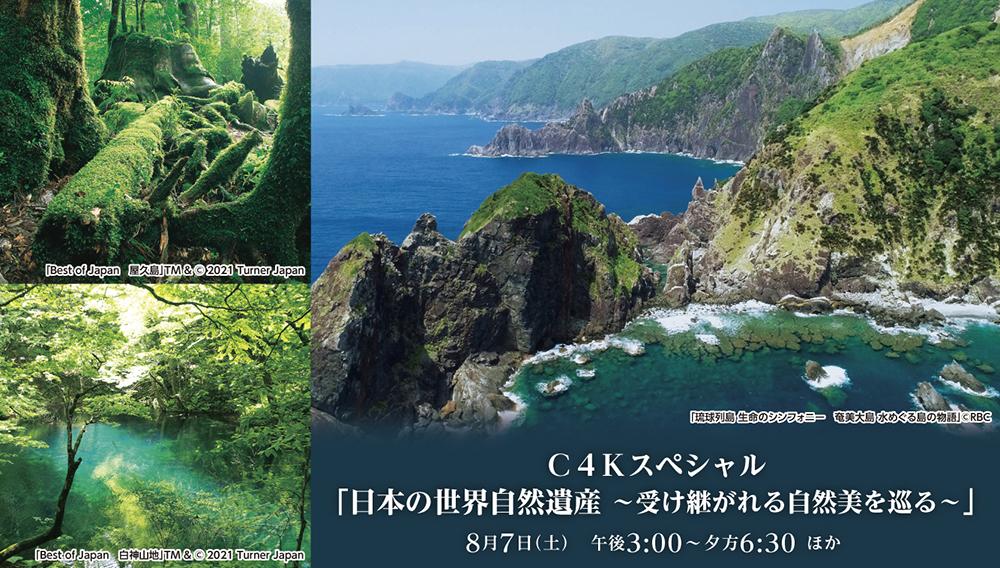 C4Kスペシャル「日本の世界自然遺産 ~受け継がれる自然美を巡る~」