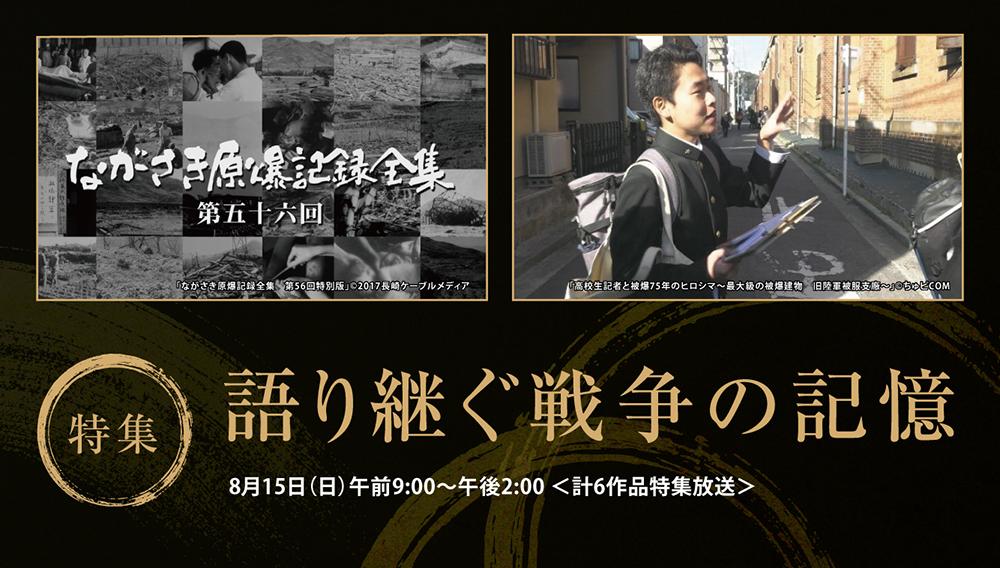 【特 集】語り継ぐ戦争の記憶