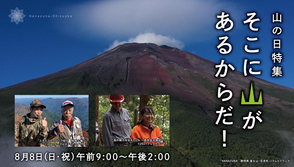 【山の日特集】そこに山があるからだ!