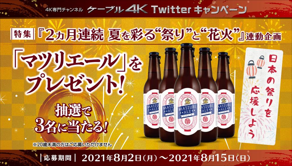 【ケーブル4KTwitterキャンペーン】日本の祭りを応援しよう!! 「マツリエール」を抽選で3名様にプレゼント